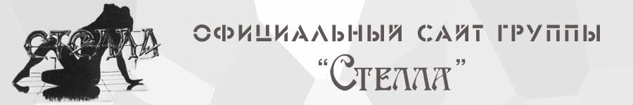 Официальный сайт группы ''Стелла''